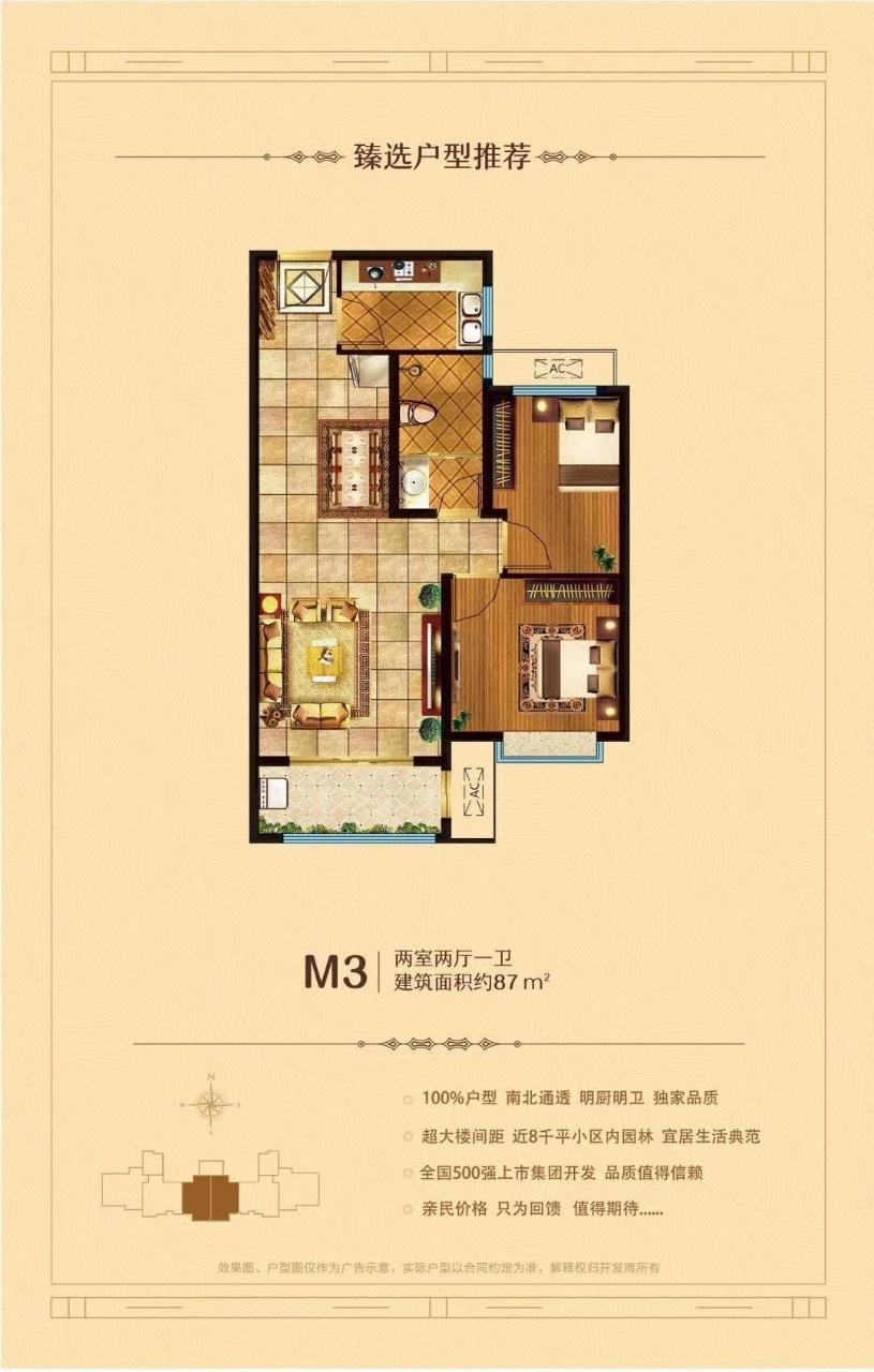 同興家園2室 2廳 1衛60萬元