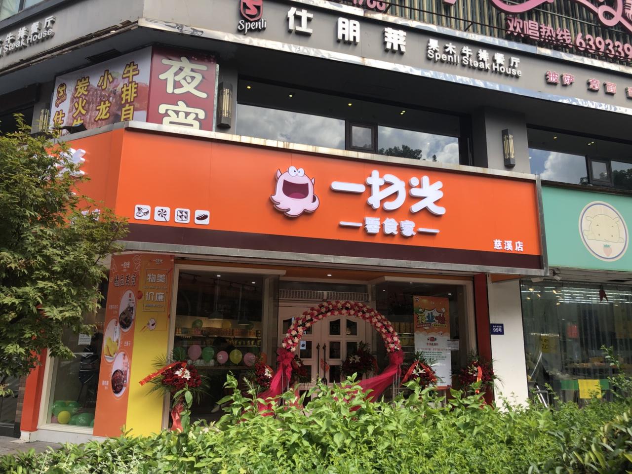 品牌零食店�D�