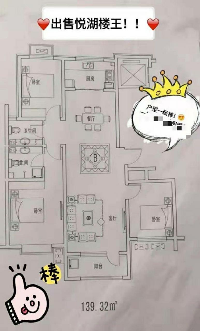 悦湖3室 2厅 2卫121万元