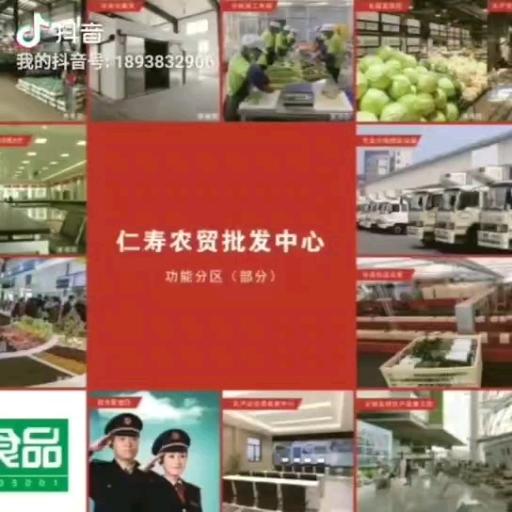 6.8万起买仁寿农贸批发中心