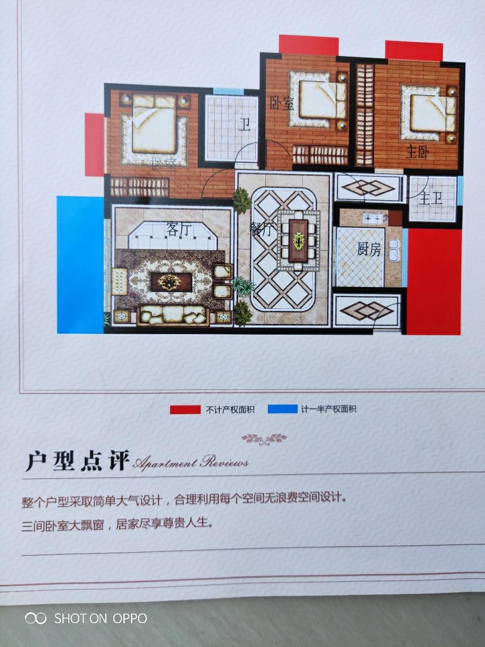 东方家园最好一栋房子,最好户型最好楼层!!!