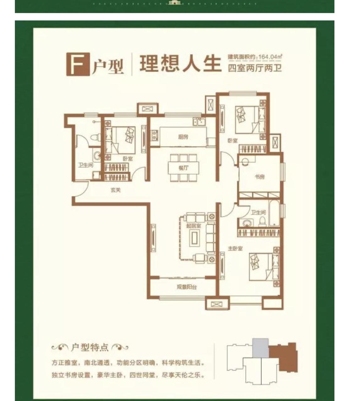 泰华城府4室 2厅 2卫155万元包改名能贷款