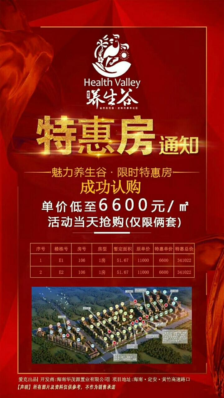 爱克养生谷51.67平单价6600元/平