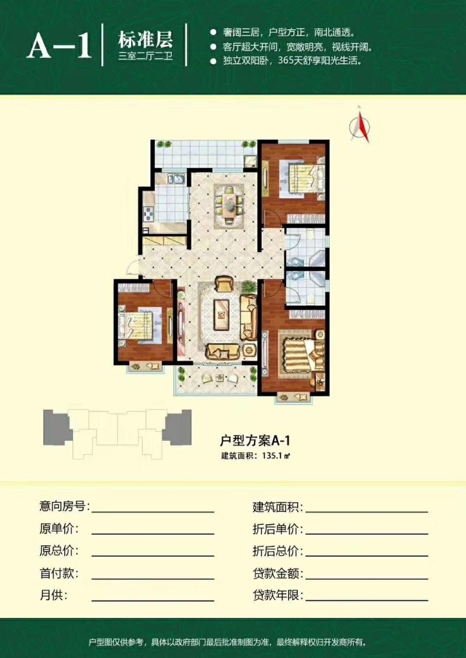 尚城綠洲3室 2廳 2衛75萬元