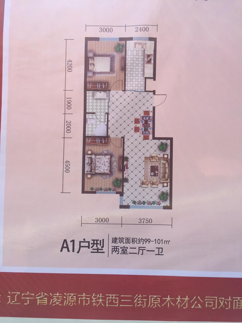 頤安嘉園2室 2廳 1衛33萬元