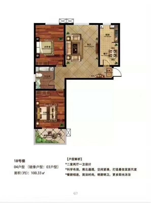 藍波圣景2室 2廳 1衛68萬元