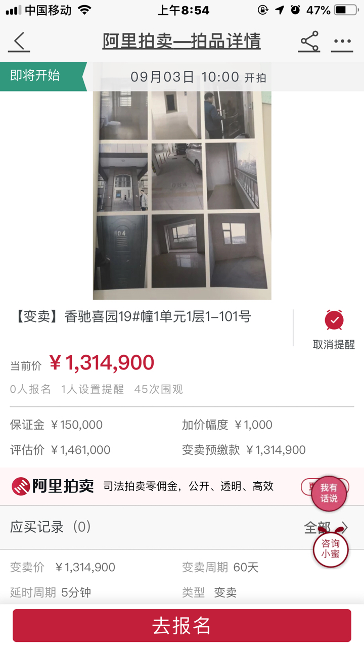 香馳·喜園3室 2廳 2衛131.5萬元