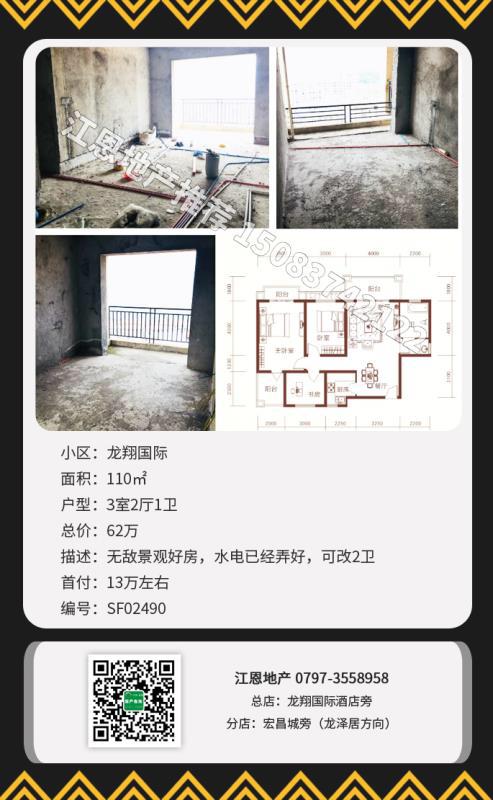 陽光龍苑3室 2廳 1衛62萬元