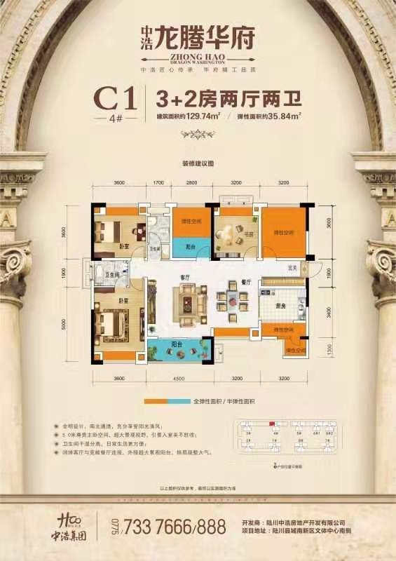 龙腾华府5室 2厅 2卫63万元