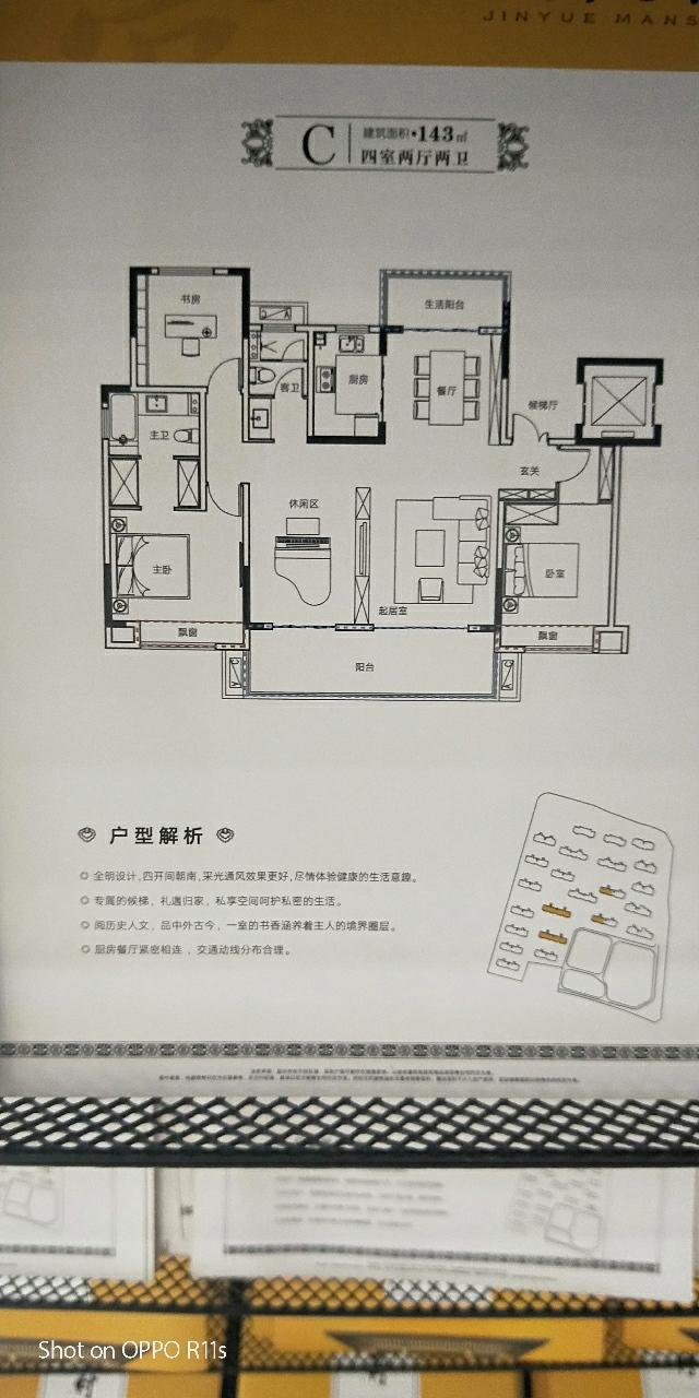一手房直更名远和金悦府3室 2厅 2卫130万元