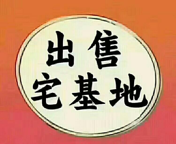 文化北路8X18地基急售135万元