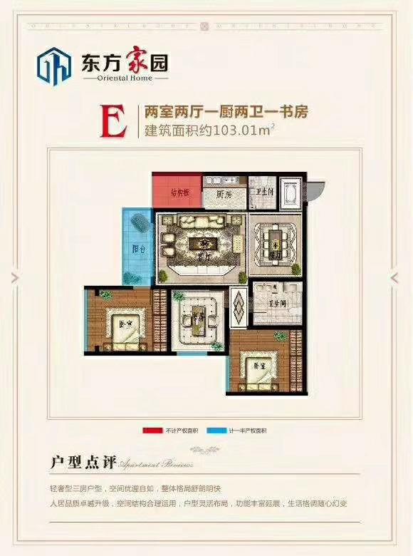 东方家园准现房销售中!价格美丽5460单价。