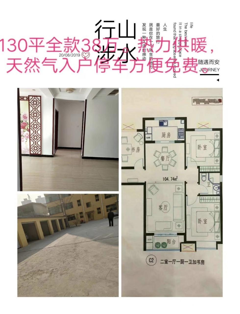 福星苑3室 2廳 1衛38萬元