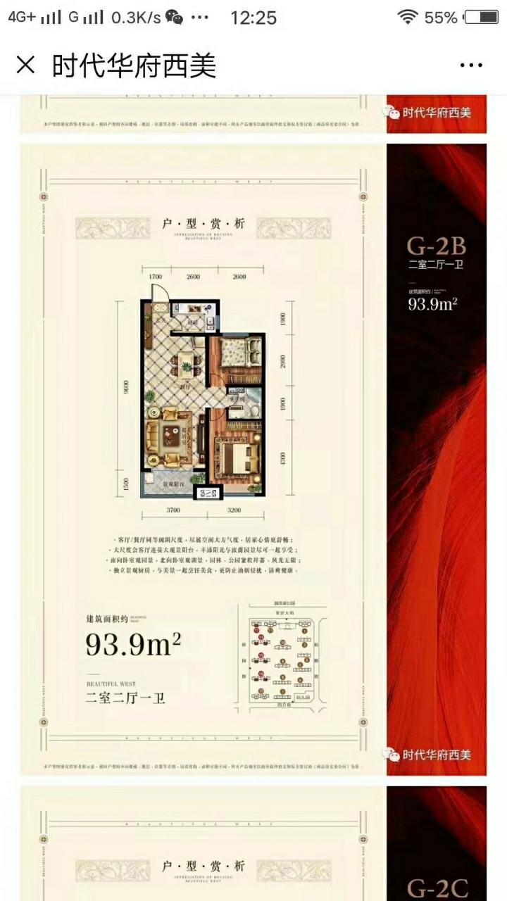 西美2室 2厅 1卫56.4万元
