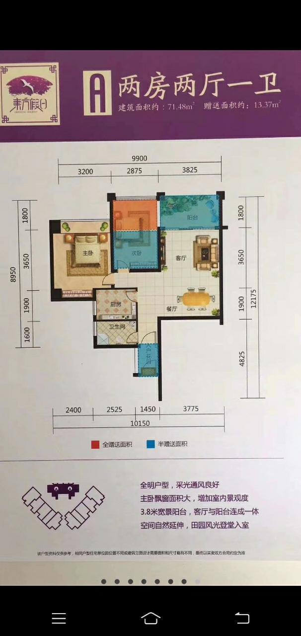 东方假日2室 2厅 1卫97万元