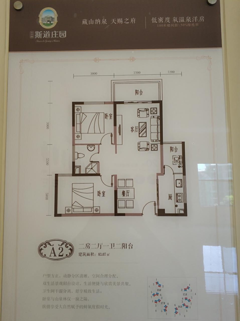 斯道庄园2室 2厅 1卫96万元