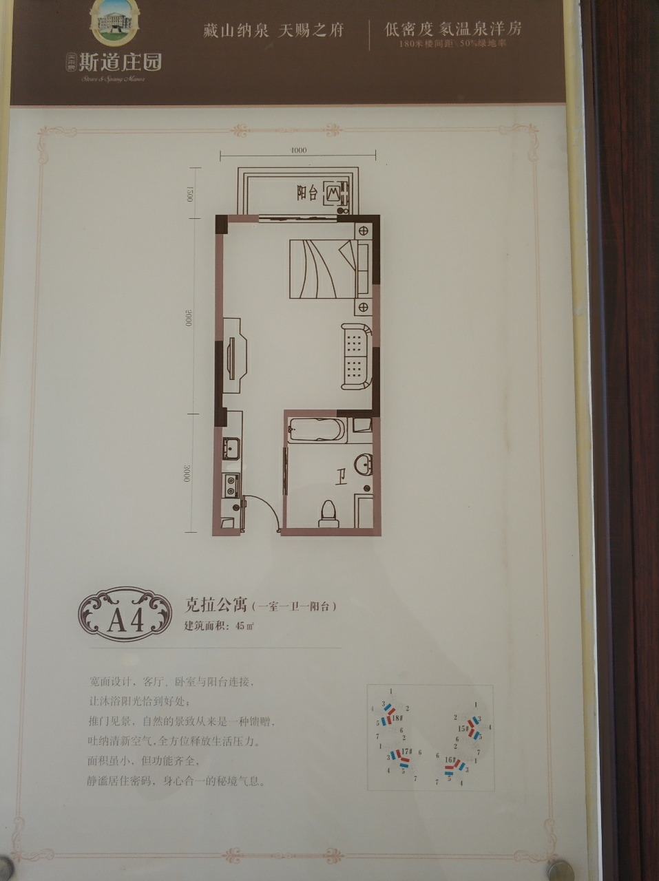 天来泉斯道庄园1室 1厅 1卫55万元