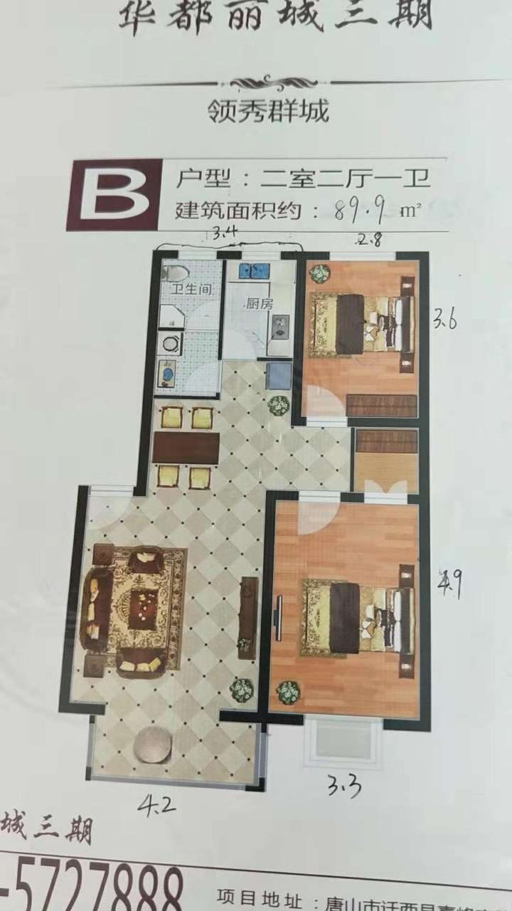 华都丽城2室 2厅 1卫40万元