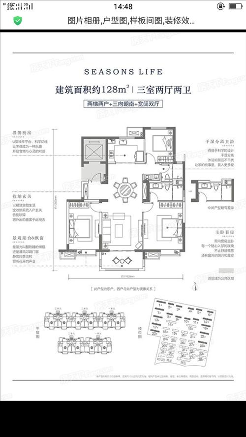 万科滨河四季3室 2厅 2卫78万元