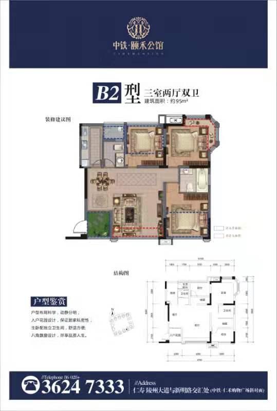 中铁3室 2厅 1卫65万元