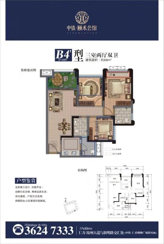 中铁颐和公馆3室 2厅 1卫70万元