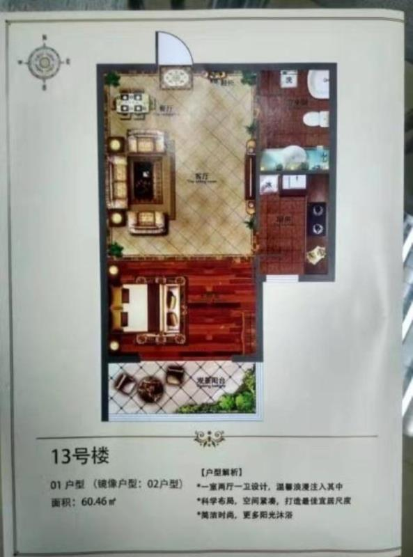蓝波圣景1室 1厅 1卫47万元