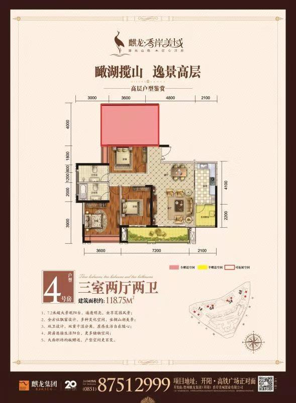 香岸美郁3室 2厅 2卫55.8万元