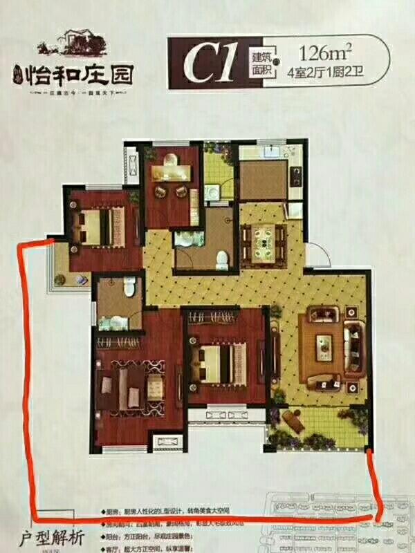 怡和庄园3室 2厅 2卫59万元