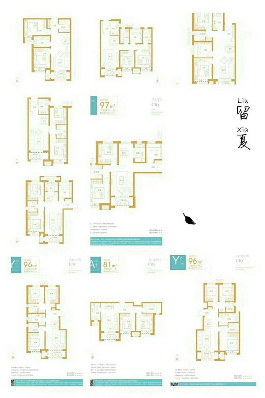 固安孔雀城英國宮航天首府3室 2廳 1衛135萬元