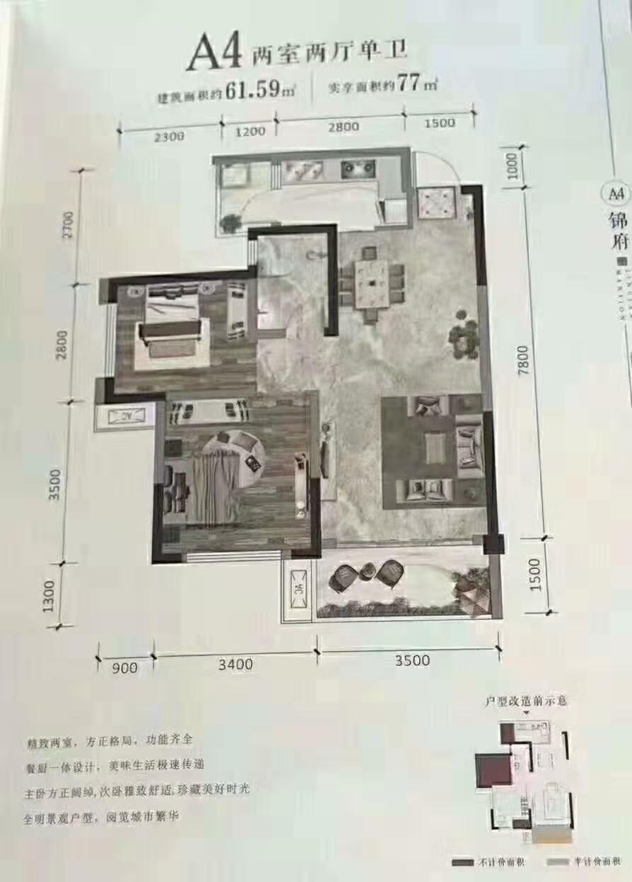 中兴陵南府2室 2厅 1卫56万元