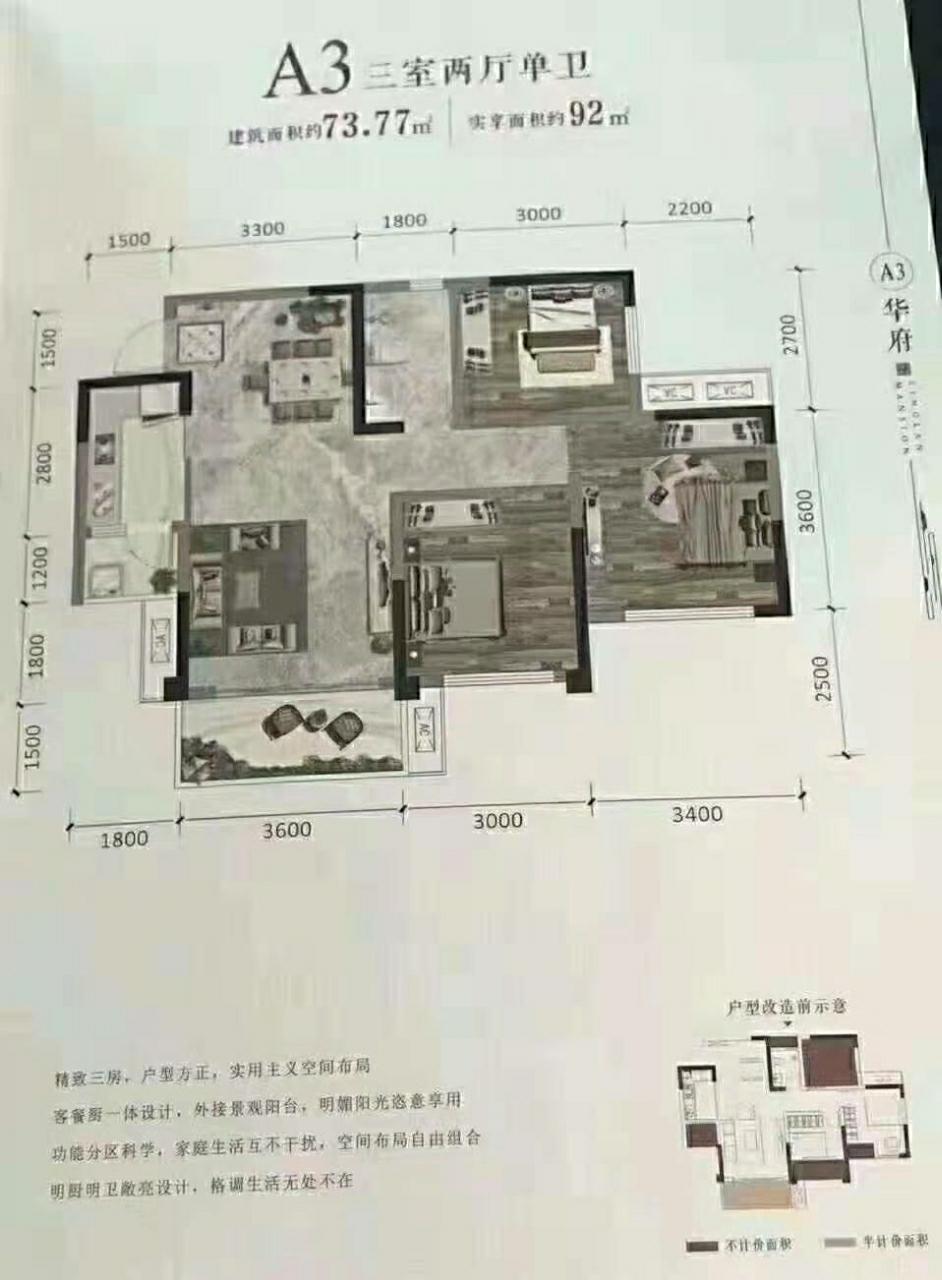 永兴陵南府3室 2厅 2卫58万元