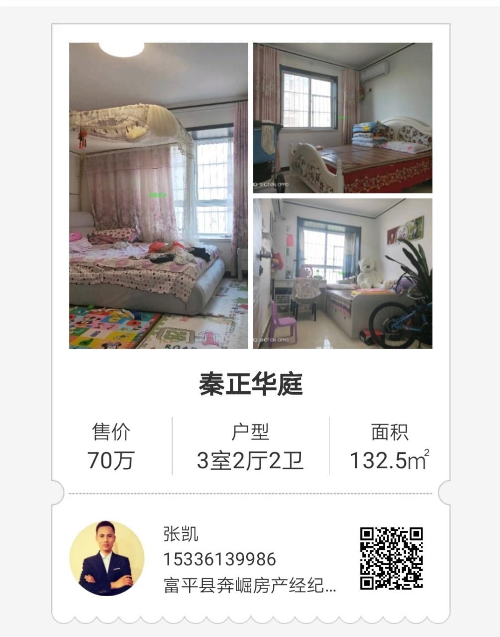 富平县,二手房,新房请扫码看房,房源真实有效