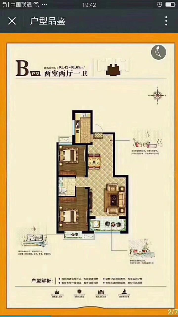 出售高邑尚苑2室 2厅 1卫50万元