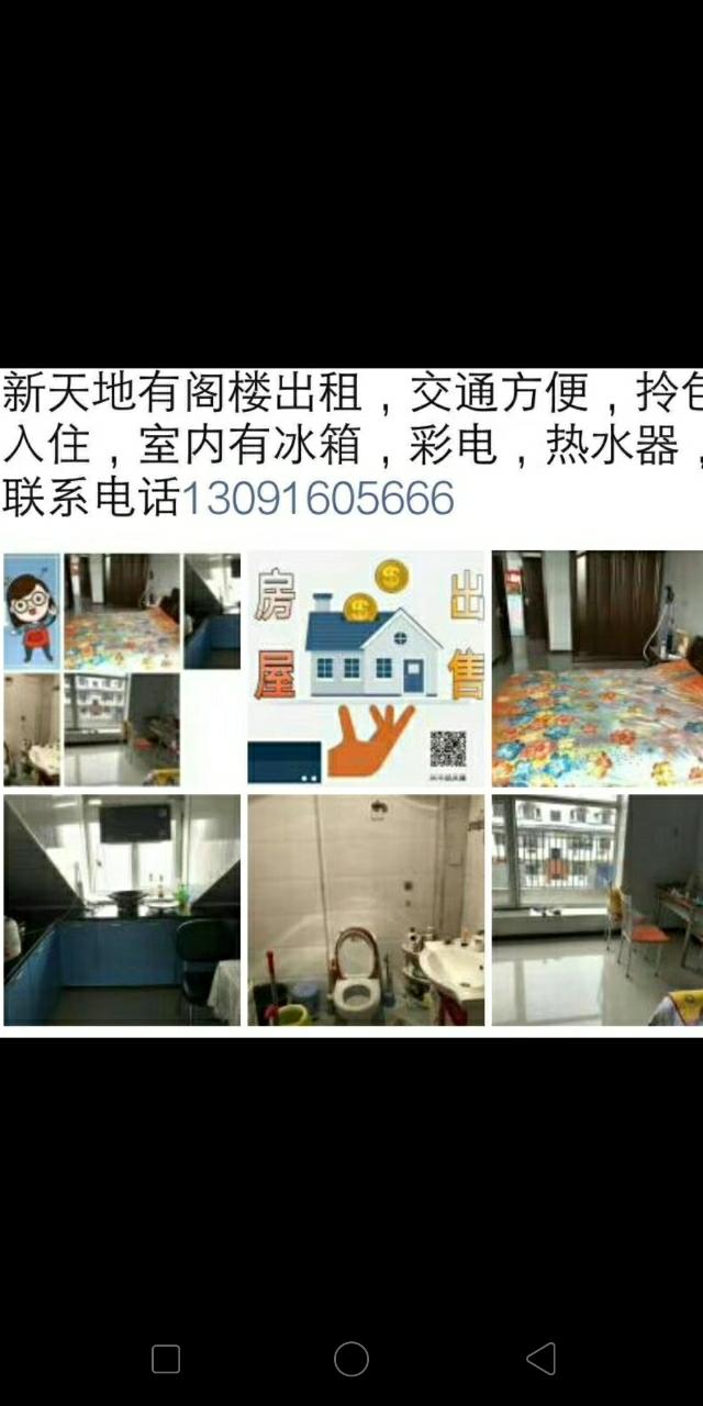 新天地小区2室 1厅 1卫8万元