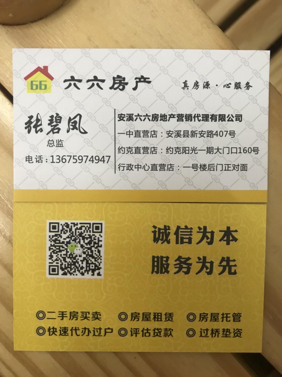 中行宿舍��3室 2�d 2�l105�f元