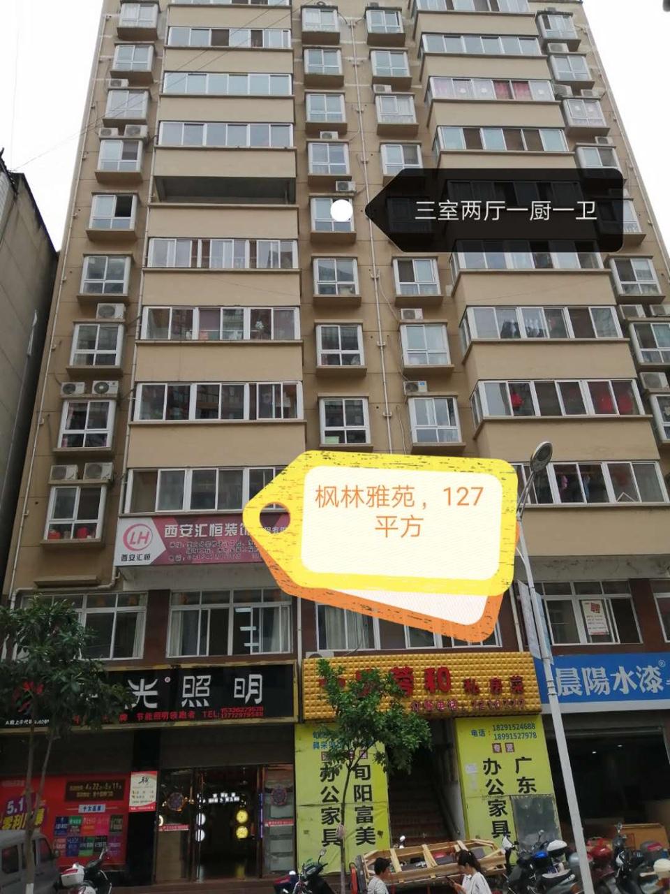 枫林雅苑3室 2厅 1卫53万元