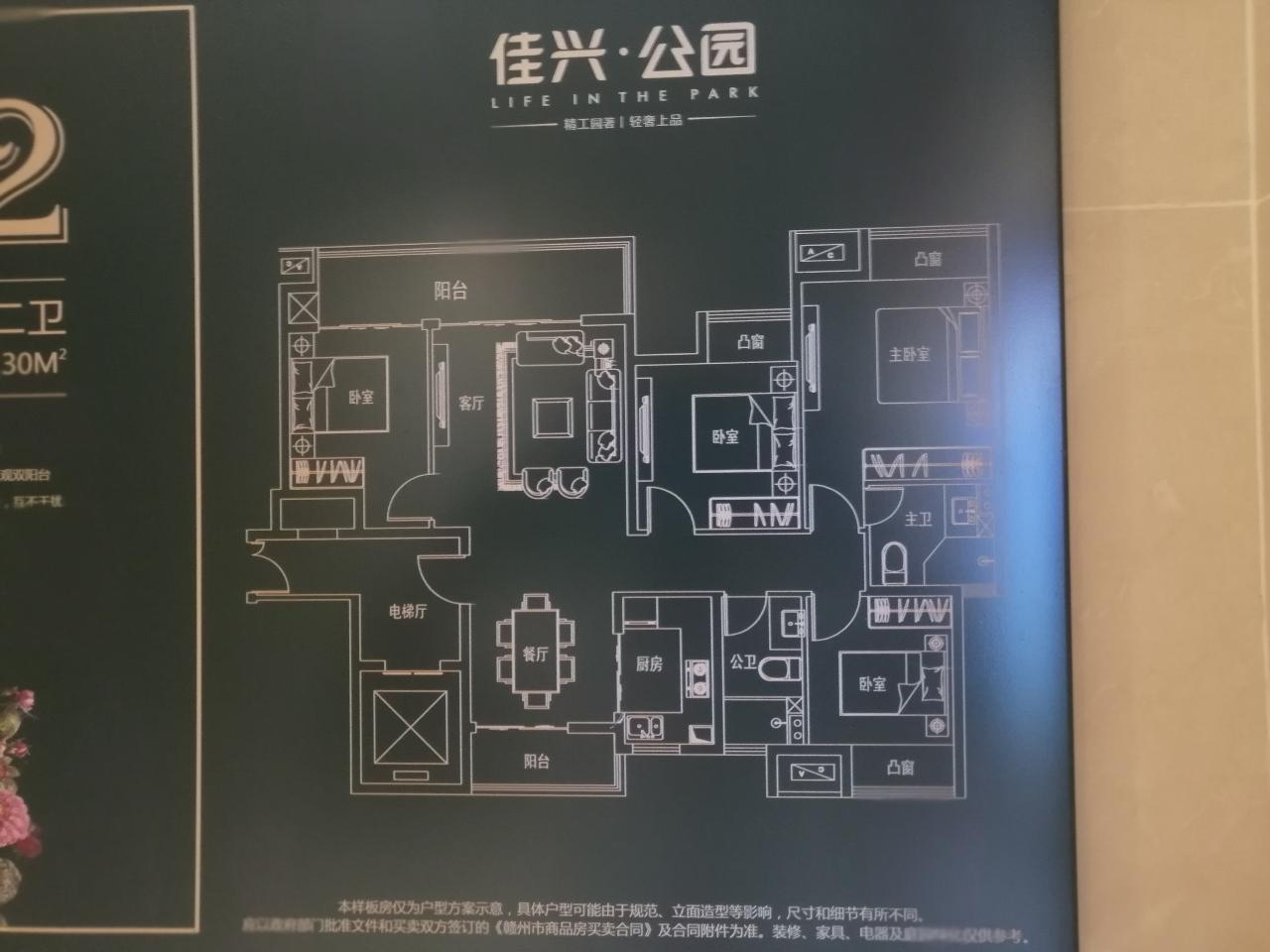 佳興公園4室 2廳 2衛面議