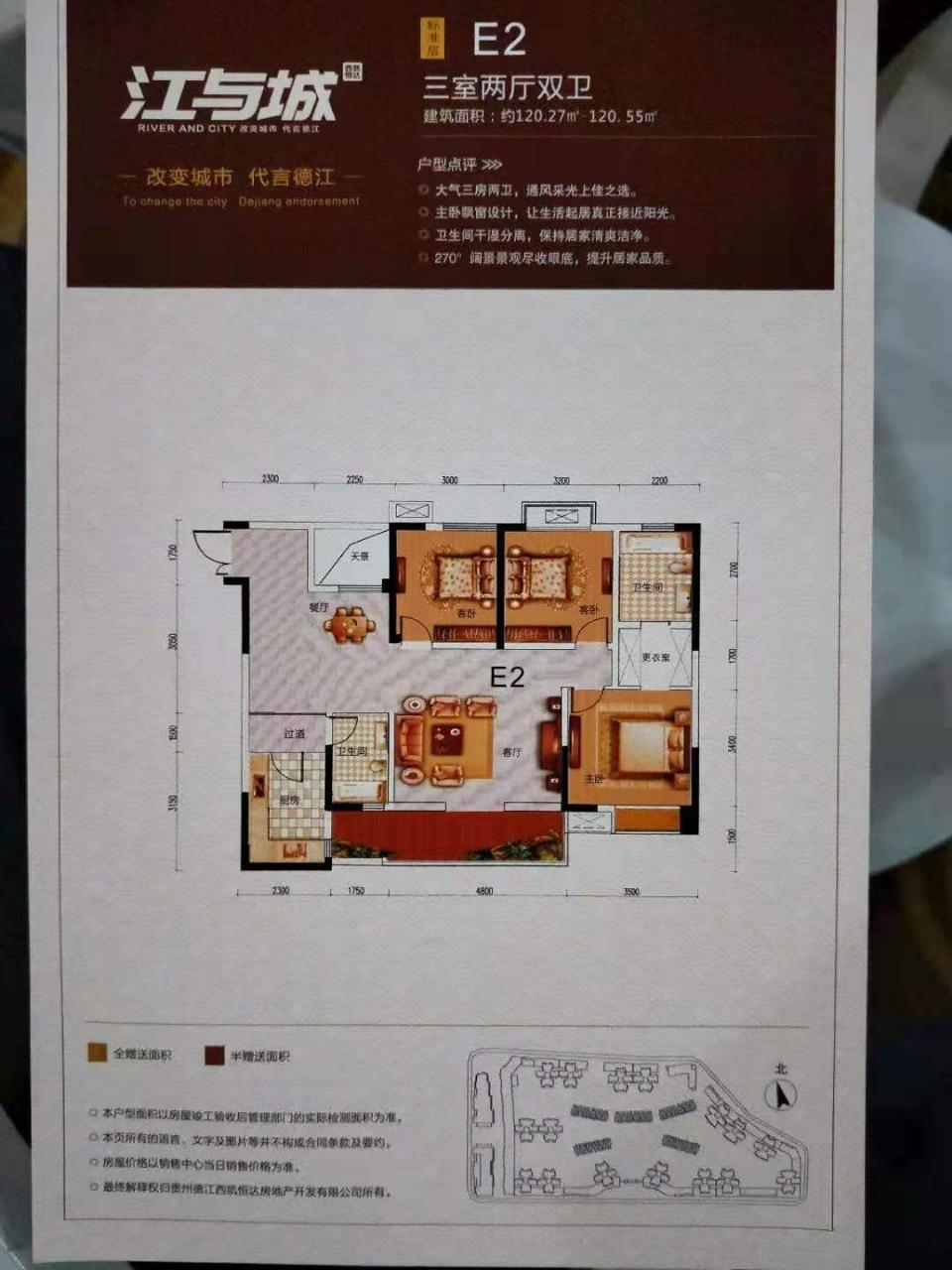 低价急售 公园旁江与城3室 2厅 2卫 面议