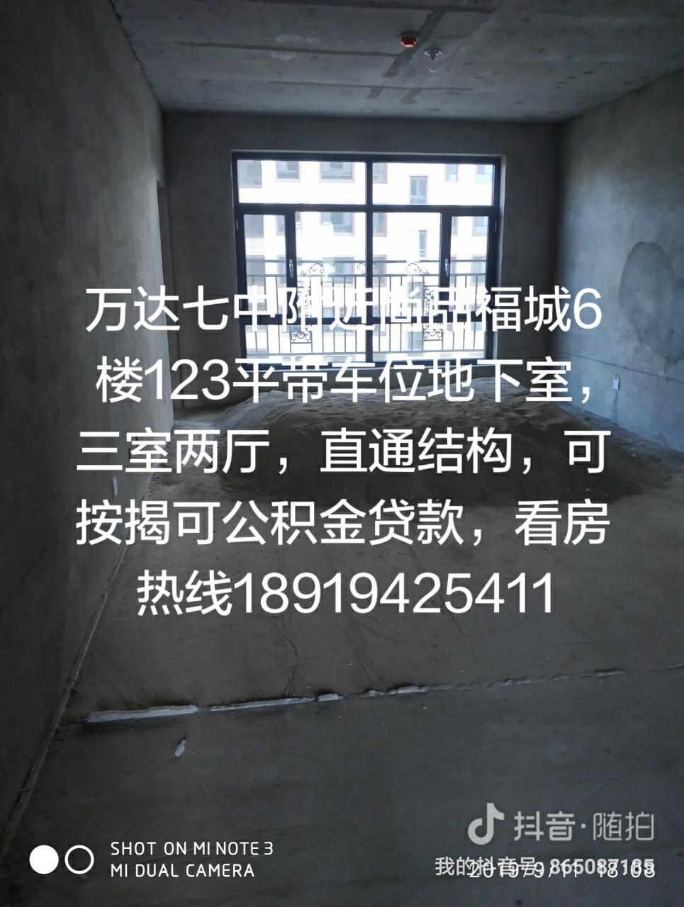 尚品福城3室 2厅 1卫86万元