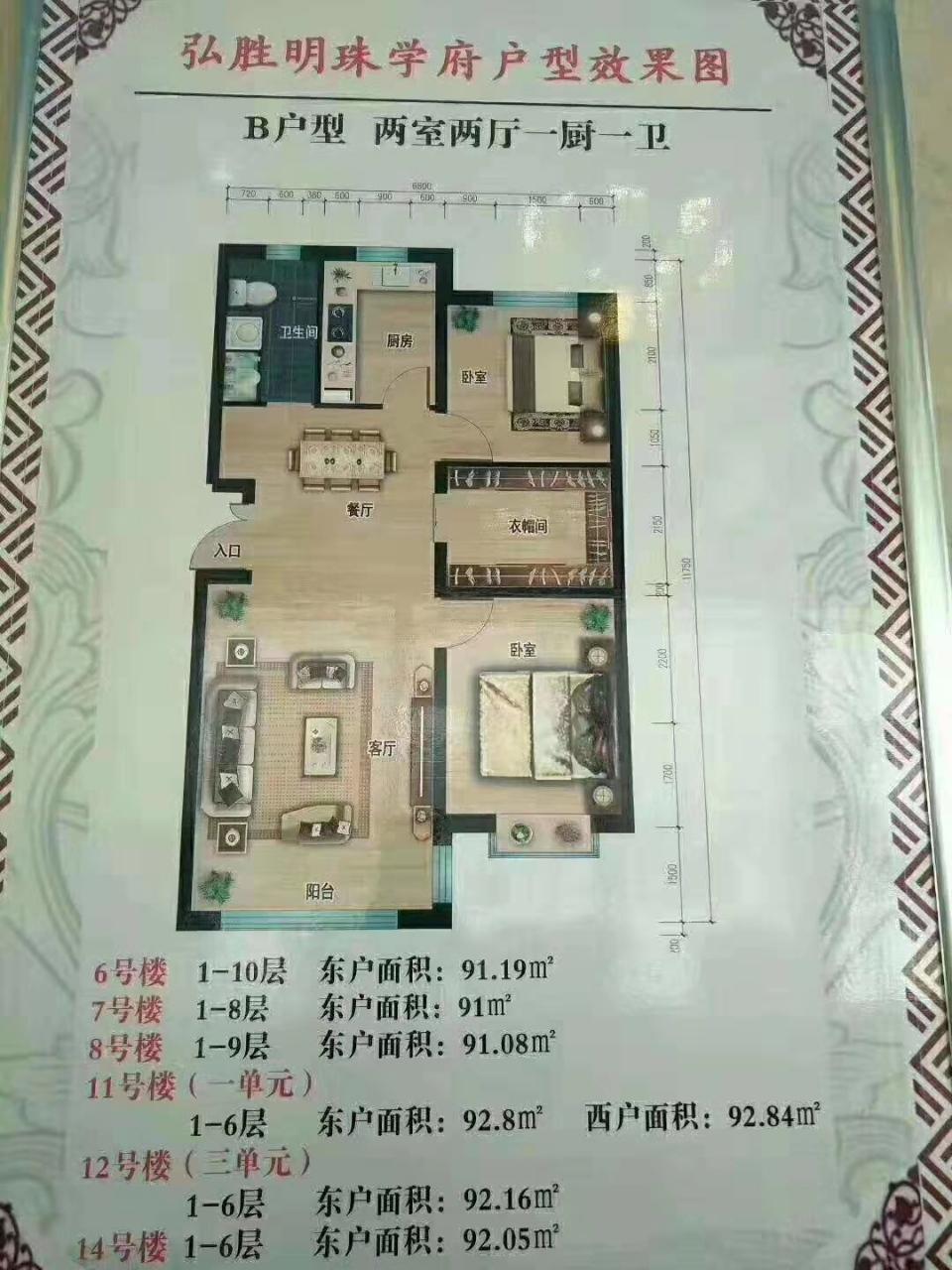 弘胜学府2室 2厅 1卫40.6万元