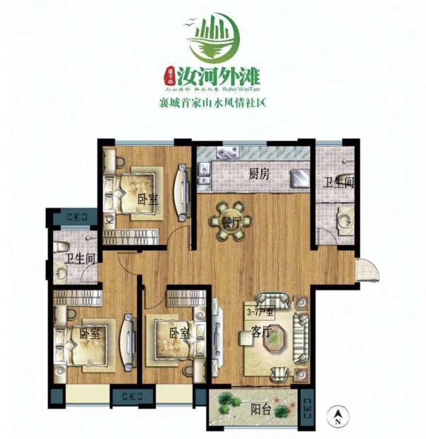 汝河外滩3室 2厅 2卫62.3万元