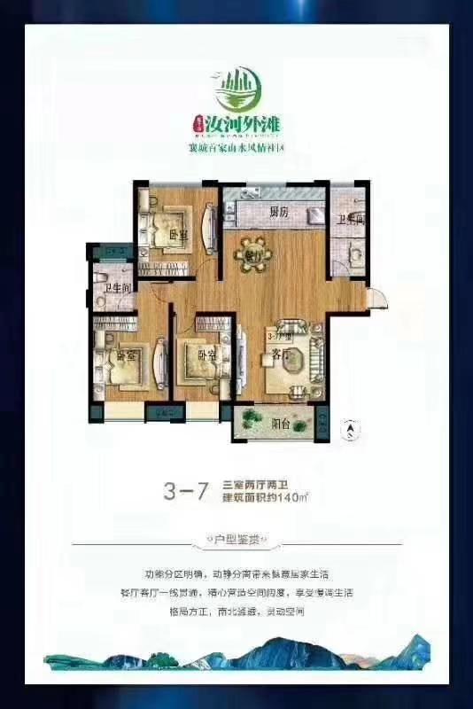 汝河外滩3室 2厅 2卫62万元