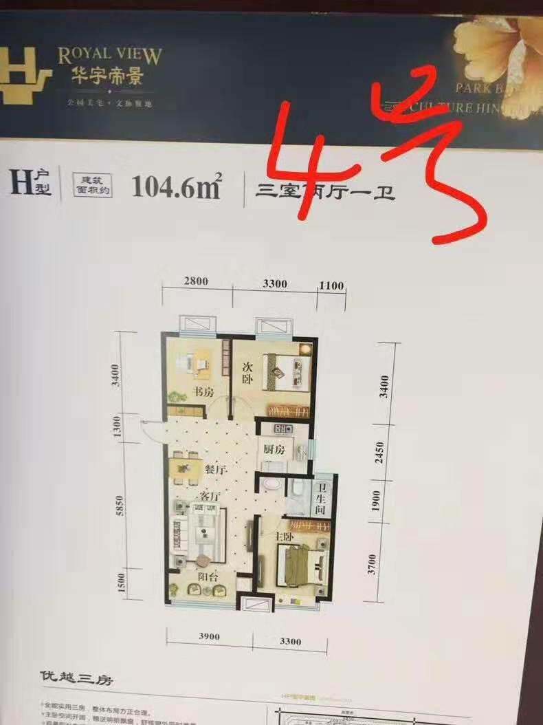 华宇帝景3室 2厅 1卫