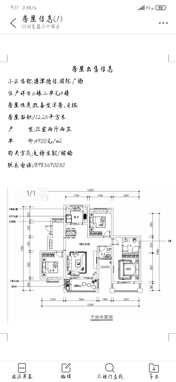 德信国际广场3室 2厅 2卫55万元