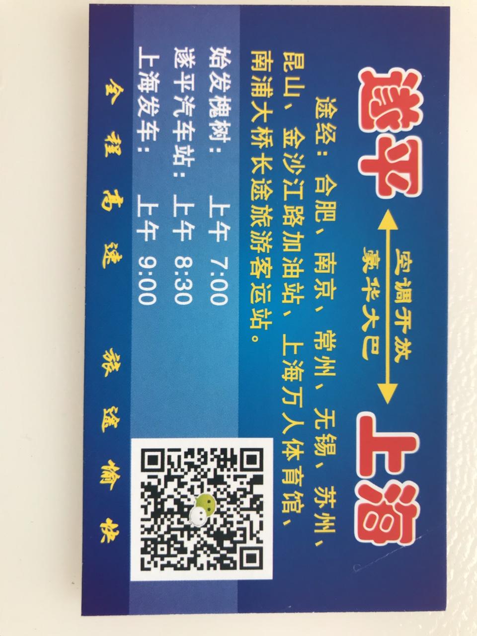 澳门金沙网址站一上海长途客车