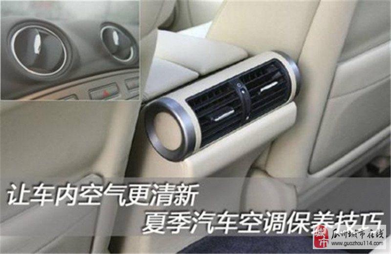 夏季汽车空调保养技巧解析