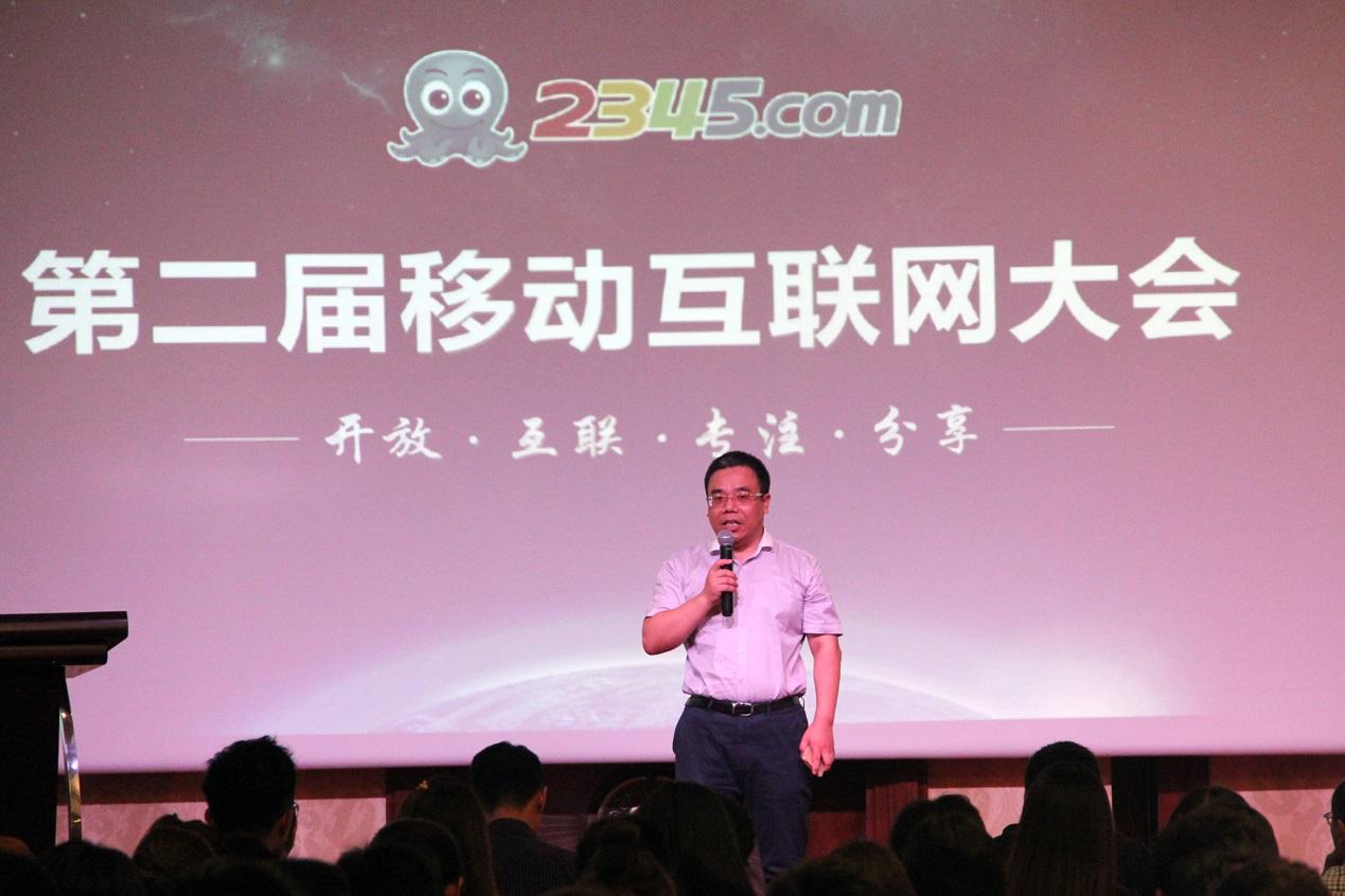 2345.com移动互联网大会:移动互联,构建新生态
