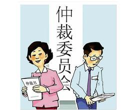 白城市劳动人事争议仲裁院:依法维权,有效解决劳动纠纷!