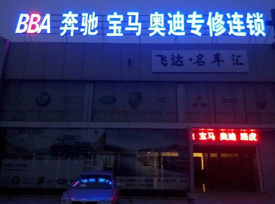 青州BBA奔驰 宝马 奥迪专修连锁店