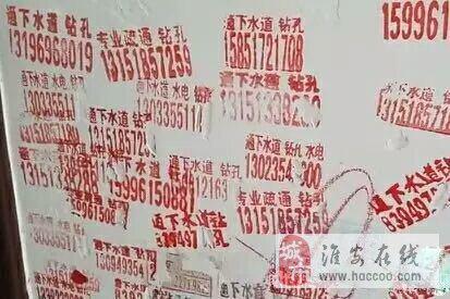 淮安贴小广告的竟如此厉害!一面墙都被染红了